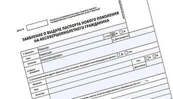 Регистрация ооо анкета как списать электронную отчетность