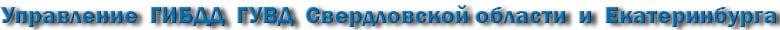Гибдд екатеринбурга официальный сайт как узнать за что штраф