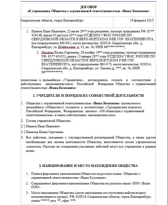 заявление о переходе на упрощенку при регистрации ооо