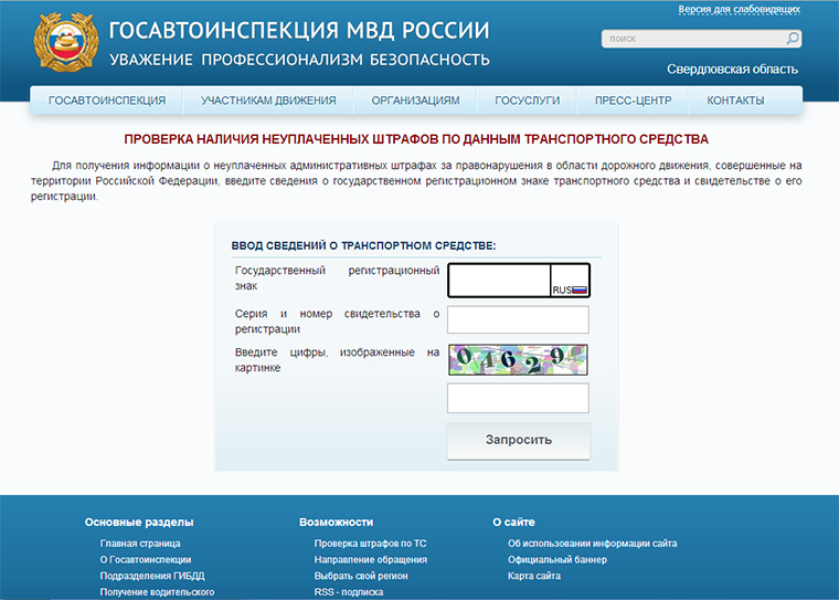 Гибдд Свердловской Области Договор Купли Продажи