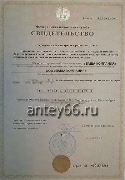 Регистрация Автономной Некоммерческой Организации 2015 Пошаговая Инструкция - фото 9