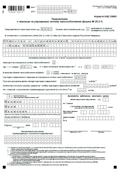 Регистрация Автономной Некоммерческой Организации 2015 Пошаговая Инструкция - фото 10