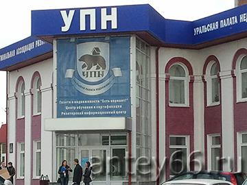 Упн екатеринбург аренда коммерческой недвижимости рынок коммерческой недвижимости ленинградской области обзор